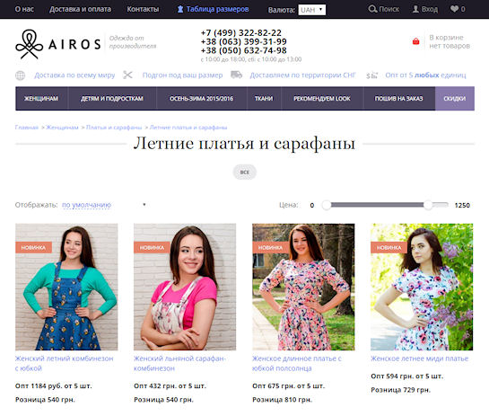 Интернет-магазин качественной и недорогой одежды