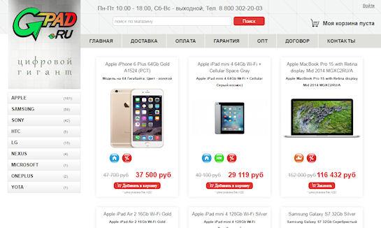 Отзыв о магазине gpad.ru
