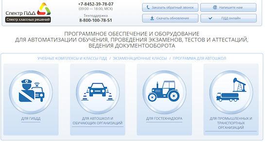 Программа для автошколы