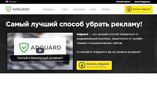 Adguard — идеальный защитник от рекламы