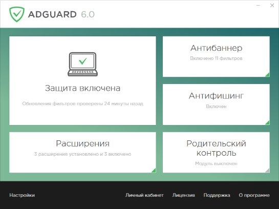 Безопасность в интернете при помощи Adguard