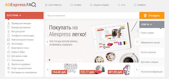 Легкие покупки с популярным онлайн сервисом