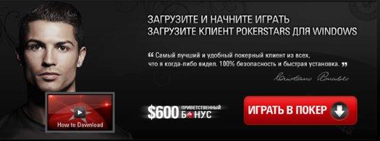 Покер-клиент для онлайн-игры  в интернете