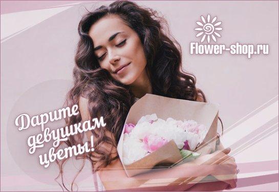 Актуальность доставки цветов
