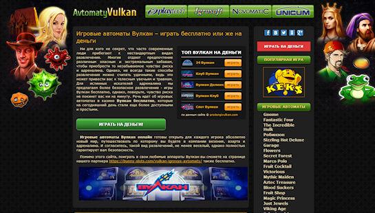 Новейшие разработки и традиционные игровые автоматы Вулкан в лучшем клубе