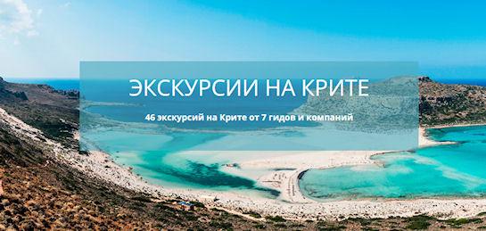 Путешествие по загадочному и таинственному Криту