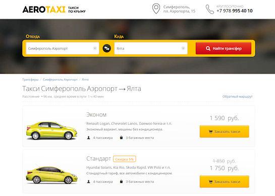 Услуги такси из столицы Крыма