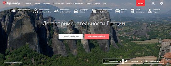 Продуманное и подготовленное путешествие по Греции