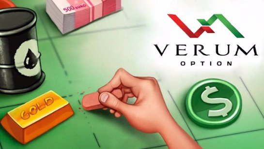 Verum Option и его торговые возможности