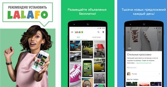 Виртуальное приложение Lalafo – доска объявлений