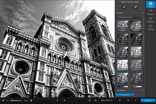 Редактор для черно-белых фотографий – скачай и экспериментируй!