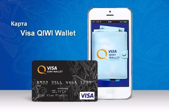 Qiwi запустит пластиковые карты уже в этом году