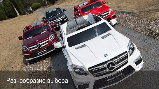 Детский транспорт в Москве: BMW, Mercedes и спорткары