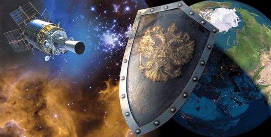 В России разработают и установят «космический щит»
