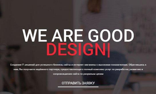 Разработка сайтов в Киеве: индивидуальный подход для каждого клиента