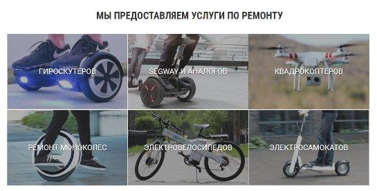 Ремонт гироскутеров и моноколес в Москве на дому