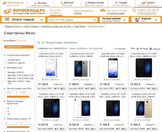 Новый мобильный телефон Meizu