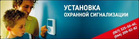 Охранные системы и сигнализация для квартир в Украине