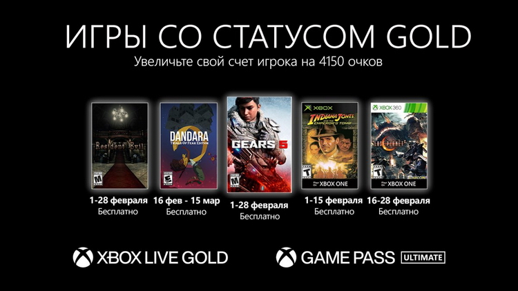 Games with Gold в феврале: Gears 5, Resident Evil, Indiana Jones и другие