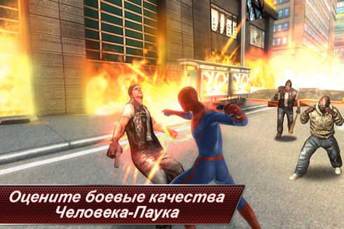 Новый Человек-Паук для iOS