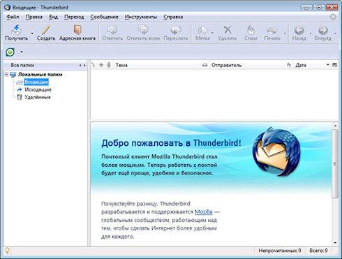 Почтовый клиент Mozilla Thunderbird заморожен на неопределенное время