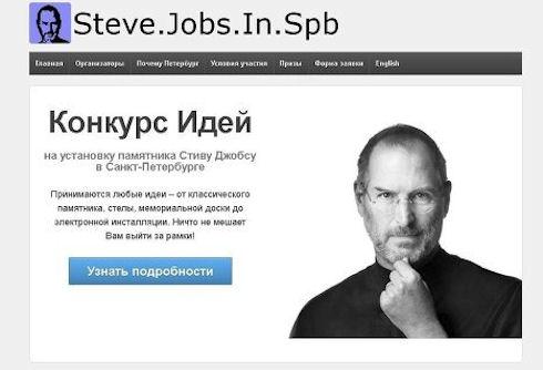 Конкурс на лучший памятник Стиву Джобсу проходит в Санкт-Петербурге
