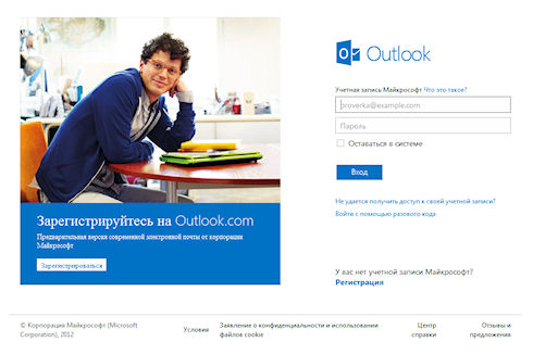 1000000 пользователей у Microsoft Outlook.com