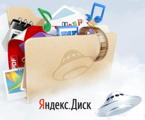 Облачное хранилище Яндекс.Диск доступно всем желающим