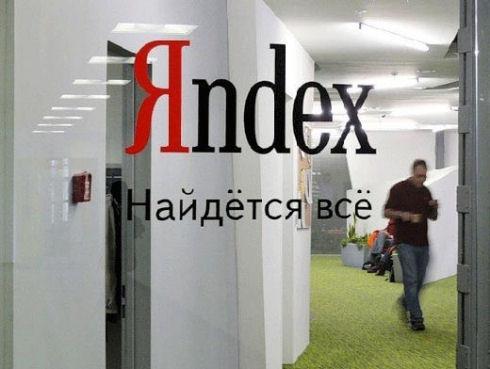 Слоган «Найдется все» останется за Яндексом