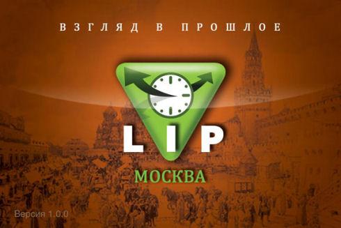 «Взгляд в прошлое. Улицы Москвы» - виртуальный тур по Москве