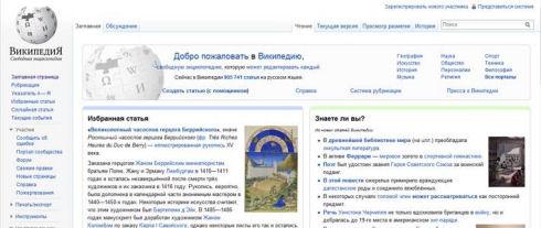 Редакторы Wikipedia попались на незаконном размещении рекламы