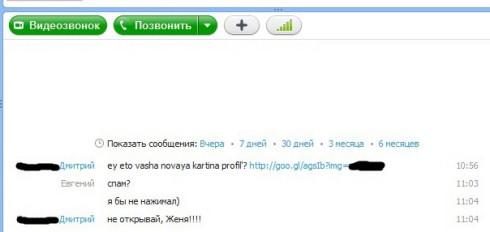 Пользователей Skype снова атакуют
