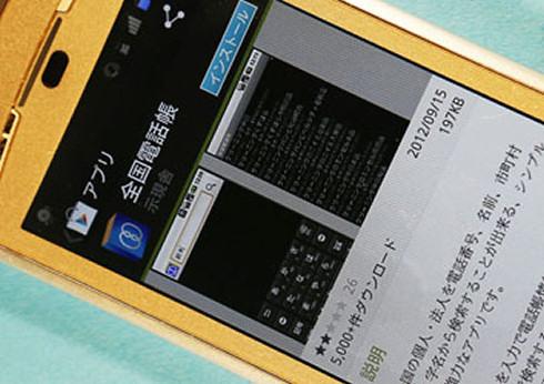 Через Zenkoku Denwacho утекли данные 760 000 пользователей