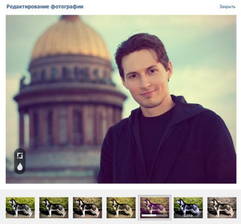 ВКонтакте запустил сервис обработки фотографий