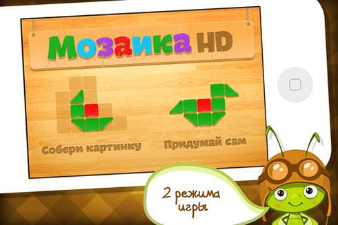 Детская Мозаика HD – лучшая мозаика для детей и взрослых