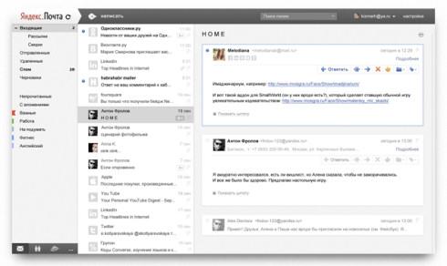Яндекс.Почта для деловой переписки