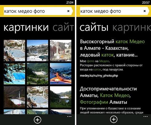 Поиск Яндекса в смартфонах на Windows Phone 8