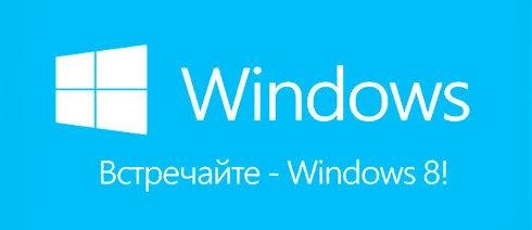 Первое обновление Windows 8