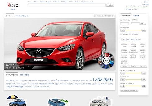 Яндекс запустил новое Авто