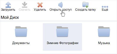 Яндекс.Диск для совместной работы