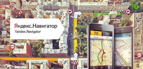 Яндекс выпустил Навигатор с голосовым управлением