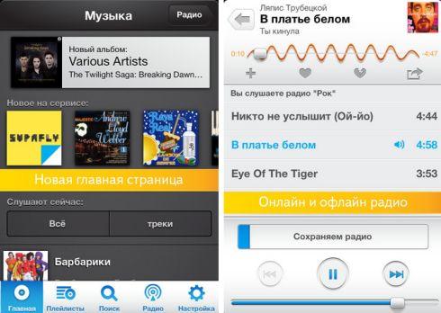 Яндекс.Музыка для iPhone в новом исполнении
