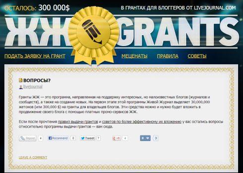 LiveJournal наградит наиболее интересные блоги