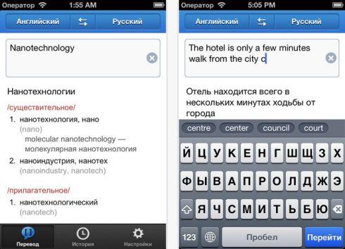 Яндекс.Перевод для владельцев iPhone