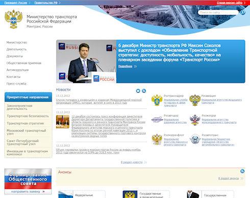 При создании сайта Минтранса было похищено более 100 млн рублей