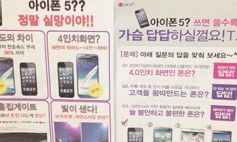 LG посмеялась над Apple