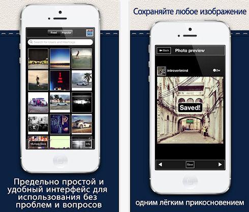 Instasave – сохраняем фотографии из Instagram