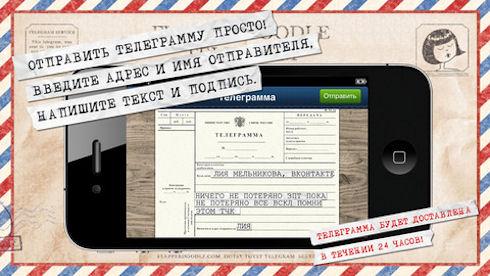 «Главтелеграф» — новое старое средство связи