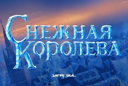 Снежная Королева: Замки