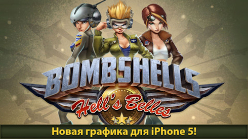 Авиасимулятор Bombshells: Hell's Belles